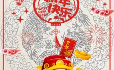 财神创意祝福简约大气剪纸中国风格H5模板缩略图