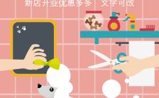 清新可爱文艺萌宠屋宠物店开业优惠活动店庆推广缩略图