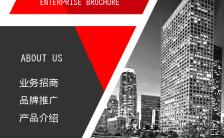 红色大气灰色商务风企业宣传介绍H5模板