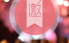 朝气活力简约大气时尚炫酷商务邀请函缩略图