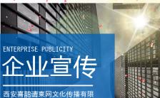 商业风简约大气2017年时尚企业宣传邀请函缩略图