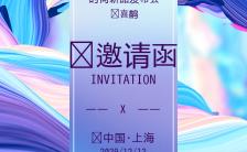高端炫彩大气时尚新品蓝色调商务会议邀请函缩略图