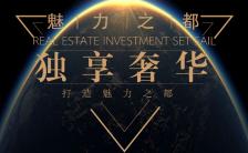 黑金大气奢华房产金融行业通用品牌推广H5模板