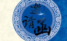 青花瓷创意拼接文艺风会议展会邀请函H5模板