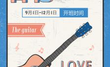 蓝色底可爱开通简约招生音乐主题H5模板缩略图