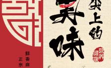 中国风喜庆川菜湘菜馆宣传推广通用H5模板缩略图