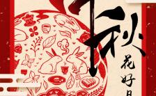 剪纸红色系设计中秋节祝福月饼促销嫦娥玉兔企业商场活动缩略图