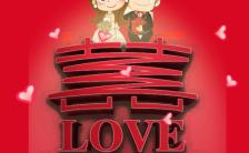 红色卡通情侣人物可爱浪漫婚礼邀请函电子请柬缩略图