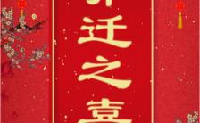 红色中国风乔迁之喜恭贺团体个人通用H5模板
