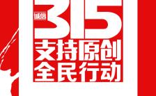 红白搭配支持原创全民行动315信念的力量活动宣传缩略图