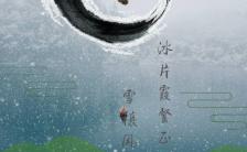 古风水墨飘雪养生最火茶叶小青柑店铺促销宣传缩略图