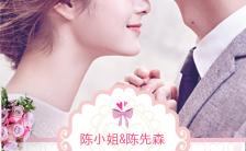 浪漫花朵婚礼邀请函森系婚礼结婚请柬H5模板缩略图