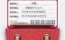 时尚简约中秋礼盒祝福促销推广缩略图