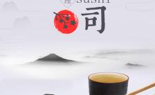 艺术风精致料理寿司店开业宣传模板缩略图