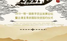 中国古风祥云一带一路邀请函H5模板缩略图