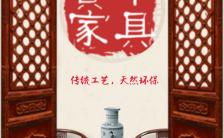 中国风家居店实木家具宣传活动模板缩略图