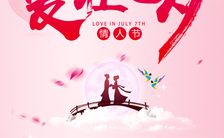 粉色浪漫七夕情人节活动宣传通用邀请函缩略图