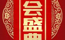 中国红年会盛典企业邀请函H5模板