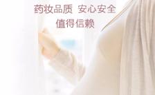 温馨简约药妆品质安心安全护肤美容孕婴童护理产品推广缩略图