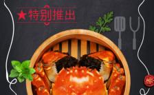 饭店活动美食推广大闸蟹H5模板缩略图
