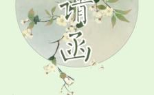中国风古风水墨山水邀请函古典文化邀请函缩略图