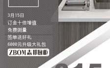 素雅建材家居产品简介315装修节促销活动宣传推广H5模板缩略图