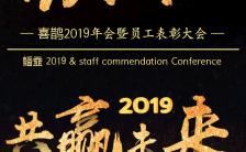 炫酷公司企业年会员工表彰大会年终总结H5模板缩略图