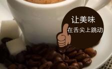 实用咖啡茶点餐厅产品促销打折广告H5模板缩略图