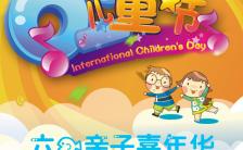 六一儿童节活动邀请函H5模板缩略图