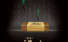 深色唯美茶叶宣传推广高端时尚简洁H5模板缩略图