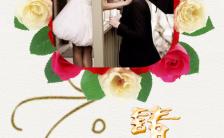 玫瑰元素小清新风格温暖唯美婚礼邀请函缩略图