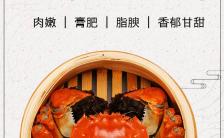 中国风水墨大闸蟹促销宣传海报海鲜促销活动模板缩略图