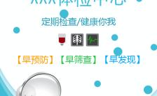 体检中心宣传简介画册H5模板缩略图