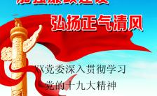 党建文化共产党党员廉洁自律规范七一建党弘扬正气政府宣传H5模板缩略图