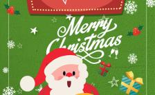 绿色草地背景幼儿园圣诞节活动邀请函H5模板缩略图