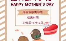 温情母亲节促销首饰感恩母亲礼物优惠活动H5模板缩略图
