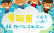 少儿英语学校兴趣班开课招生宣传H5模板缩略图
