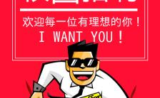 卡通动漫炫酷红白色调商务专用H5模板缩略图