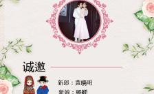 温馨亲情简约时尚自然浪漫婚礼邀请函缩略图