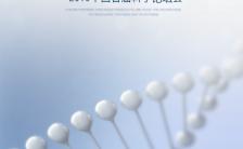医疗学术研讨会医学医药医疗设备制药企业邀请函H5模板缩略图
