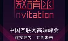 酷炫商务风格互联网峰会邀请函H5模板缩略图