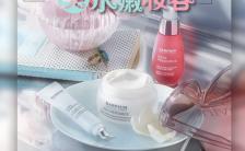 化妆品产品美妆宣传活动H5模板缩略图
