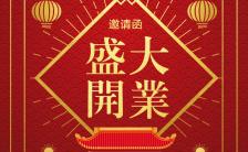 经典中式大红店铺开业庆典通用邀请函缩略图