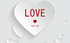 纯色恋爱表白H5模板缩略图