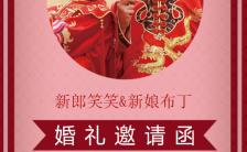 中国风经典大气我们结婚啦婚礼通用邀请函缩略图