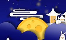 卡通可爱八月十五中秋节快乐中秋节祝福贺卡花好月圆缩略图