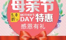 母亲节促销感恩母亲活动H5模板缩略图