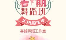 可爱卡通手绘粉色暑假舞蹈班招生邀请函缩略图