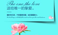 简洁大方蒂芙尼蓝七夕情人节520表白日送给唯一的挚爱缩略图