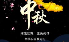 精美别致中秋节祝福贺卡中秋佳节祝福嫦娥玉兔缩略图